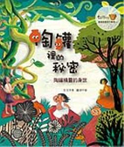 옹기 단지 속의 비밀 : 옹기 단지 요정의 출생(환경 교육 그림책)